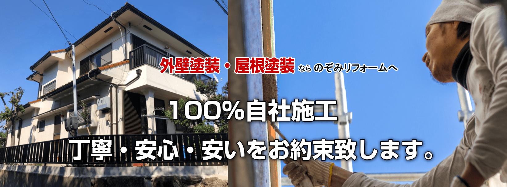 大阪で外壁塗装ならのぞみリフォーム